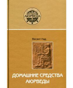 """Лад В. """"Домашние средства аюрведы"""""""