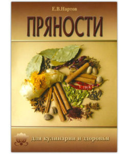"""Нартов Е.В. """"Пряности для кулинарии и здоровья"""""""