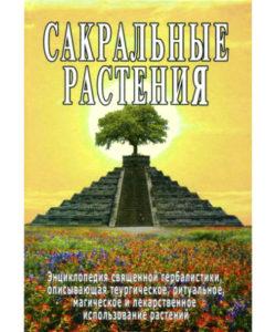 Неаполитанский С.М., Матвеев С.А. «Сакральные растения»
