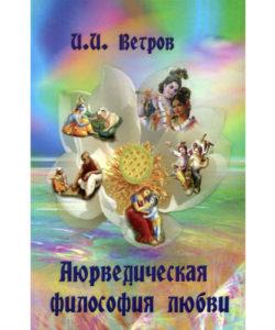 """Ветров И. """"Аюрведическая философия любви"""""""