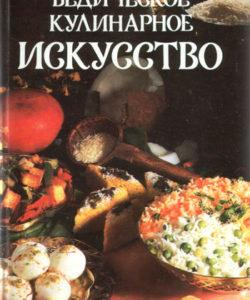 Адираджа дас. Ведическое кулинарное искусство