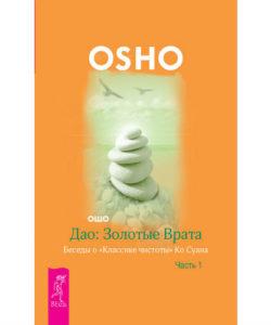"Ошо ""Дао: Золотые Врата"" (2 тома)"