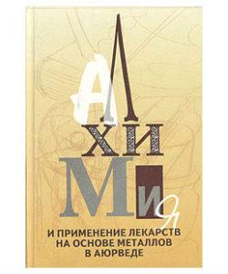 Даш Б. «Алхимия и применение лекарств на основе металлов в аюрведе»
