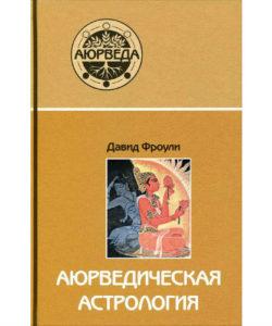 Фроули Д. «Аюрведическая астрология»