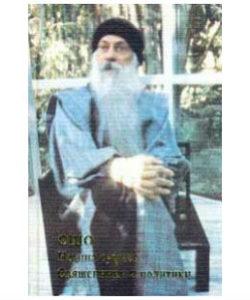 Ошо. Истина суфиев. Священники и политики