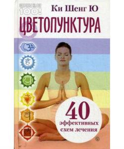 Ки Шенг Ю «Цветопунктура. 40 эффективных схем лечения»