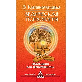 Кришнамачарья Эккирала «Ведическая психология»