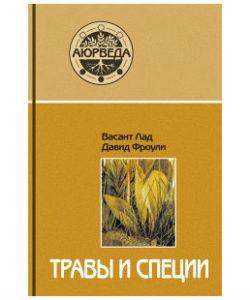 Лад В., Фроули Д. «Травы и специи»