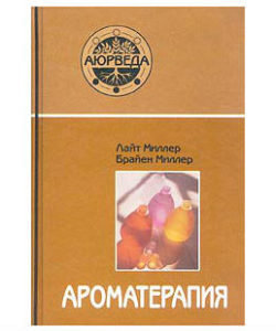 Миллер Л., Миллер Б. «Ароматерапия с позиций аюрведы»