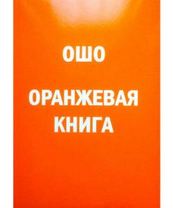 """Ошо """"Оранжевая книга"""""""