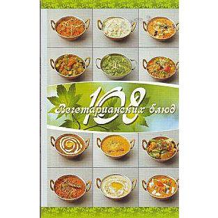 """Веда Прия Д.Д. """"108 вегетарианских блюд"""""""