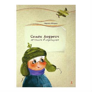 "Абгарян Н. ""Семен Андреич. Летопись в каракулях"""