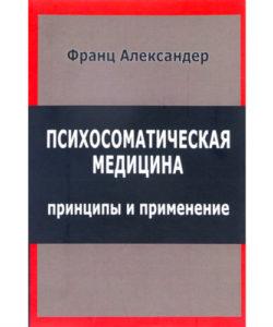 """Александер Франц """"Психосоматическая медицина"""""""