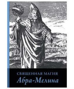 """Авраам из Вормса """"Священная Магия Абрамелина"""""""