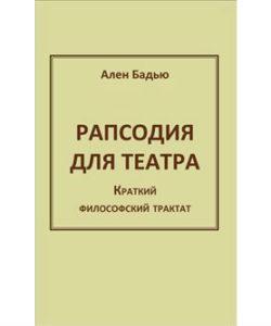"""Бадью А. """"Рапсодия для театра"""""""