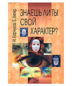"""Барчуков И., Хигир Б. """"Знаешь ли ты свой характер?"""""""