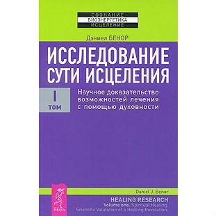 """Бенор Д. """"Исследование сути исцеления"""" Том 1"""