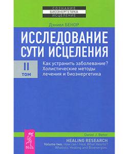 """Бенор Д. """"Исследование сути исцеления"""" Том 2"""