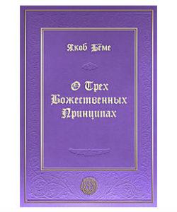 Якоб Бёме «О трех Божественных Принципах»