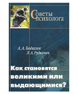 """Бодалев А.А., Рудкевич Л.А. """"Как становятся великими или выдающимися?"""""""