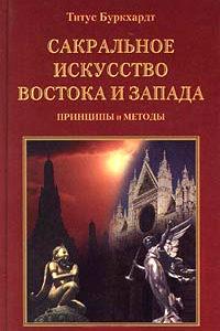 "Титус Буркхардт ""Сакральное искусство Востока и Запада"""