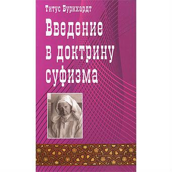 Буркхардт Т. «Введение в доктрину суфизма»