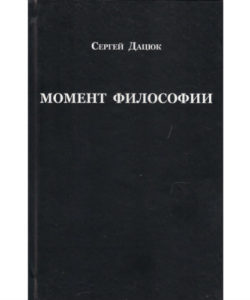 "Дацюк С. ""Момент философии"""