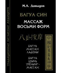 """Давыдов М. """"Багуа син. Массаж восьми форм"""""""