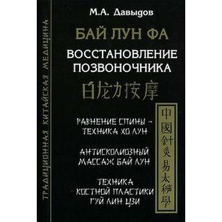 """Давыдов М. """"Бай лун фа. Восстановление позвоночника"""""""