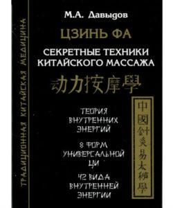 """Давыдов М. """"Цзинь Фа. Секретные техники китайского массажа"""""""