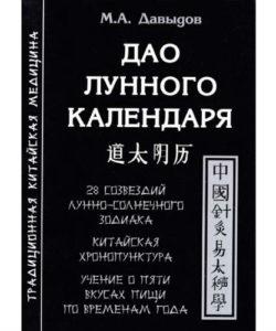 """Давыдов М. """"Дао лунного календаря"""""""