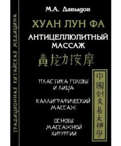 "Давыдов М. ""Хуан лун фа. Антицеллюлитный массаж"""