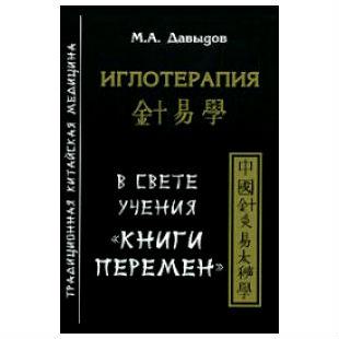 """Давыдов М. """"Иглотерапия в свете учения """"Книги перемен"""""""""""
