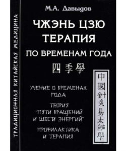 """Давыдов М. """"Чжэнь цзю терапия по временам года"""""""