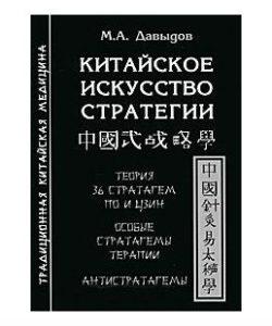 """Давыдов М. """"Китайское искусство стратегии"""""""