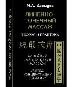 """Давыдов М. """"Линейно-точечный массаж"""""""