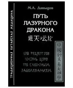 """Давыдов М. """"Путь Лазурного Дракона"""""""