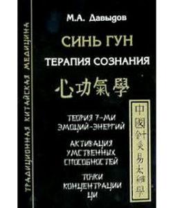 """Давыдов М. """"Синь Гун. Терапия сознания"""""""