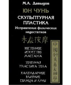 """Давыдов М. """"Юн Чунь. Скульптурная пластика"""""""