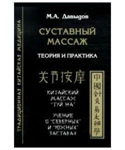 """Давыдов М. """"Суставный массаж"""""""