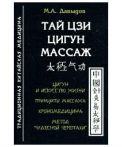 """Давыдов М. """"Тай цзи цигун массаж"""""""