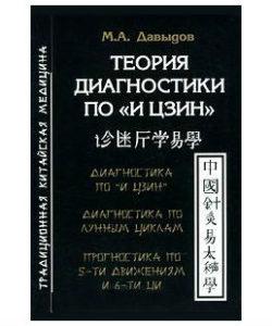"""Давыдов М. Теория диагностики по """"И-Цзин"""""""