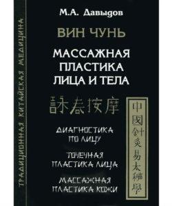 """Давыдов М. """"Вин Чунь. Массажная пластика лица и тела"""""""