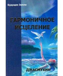 """Джасмухин """"Гармоничное исцеление"""""""
