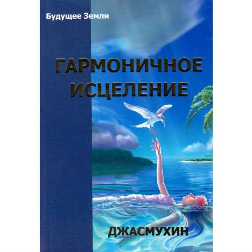 ДЖАСМУХИН КНИГИ СКАЧАТЬ БЕСПЛАТНО