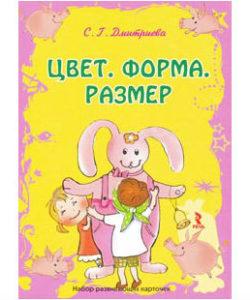 """Дмитриева С.Г. """"Цвет. Форма. Размер"""" (Набор карточек)"""