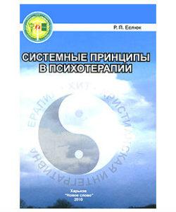 """Еслюк Р.П. """"Системные принципы в психотерапии"""""""
