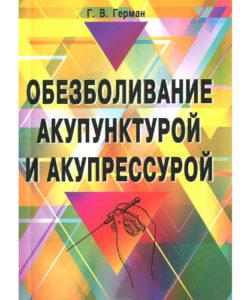 """Герман Г.В. """"Обезболивание акупунктурой и акупрессурой"""""""