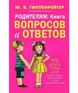 """Гиппенрейтер Ю.Б. """"Родителям: книга вопросов и ответов"""""""