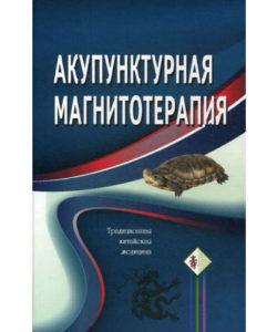 """Гончарук К.В. """"Акупунктурная магнитотерапия"""""""